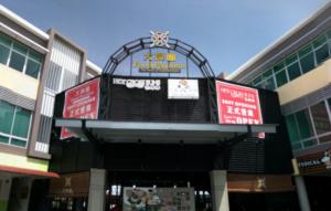 Food pavilion大食圈素食