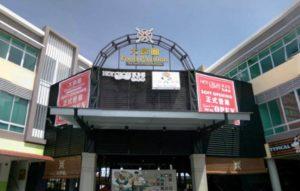 大食圈 Taman Tunku