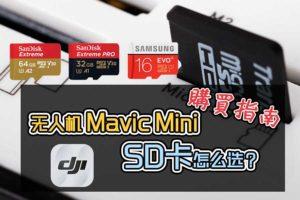 Mavic Drone sd card