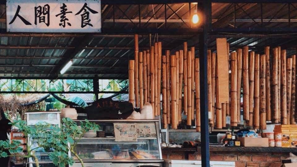 人间素食 Summer Cafe