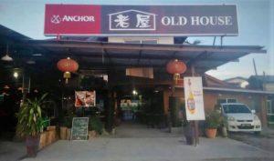 老屋old house素食