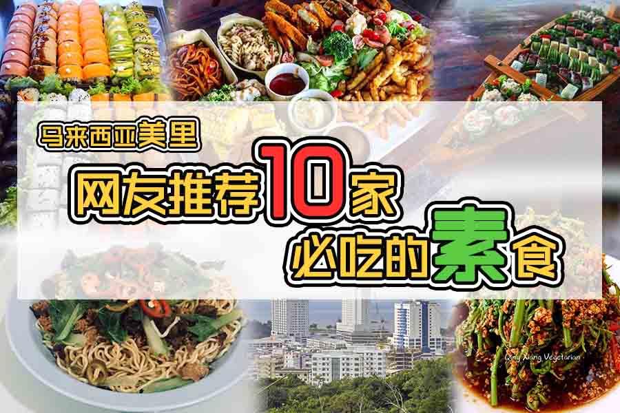 马来西亚砂拉越美里素食推荐