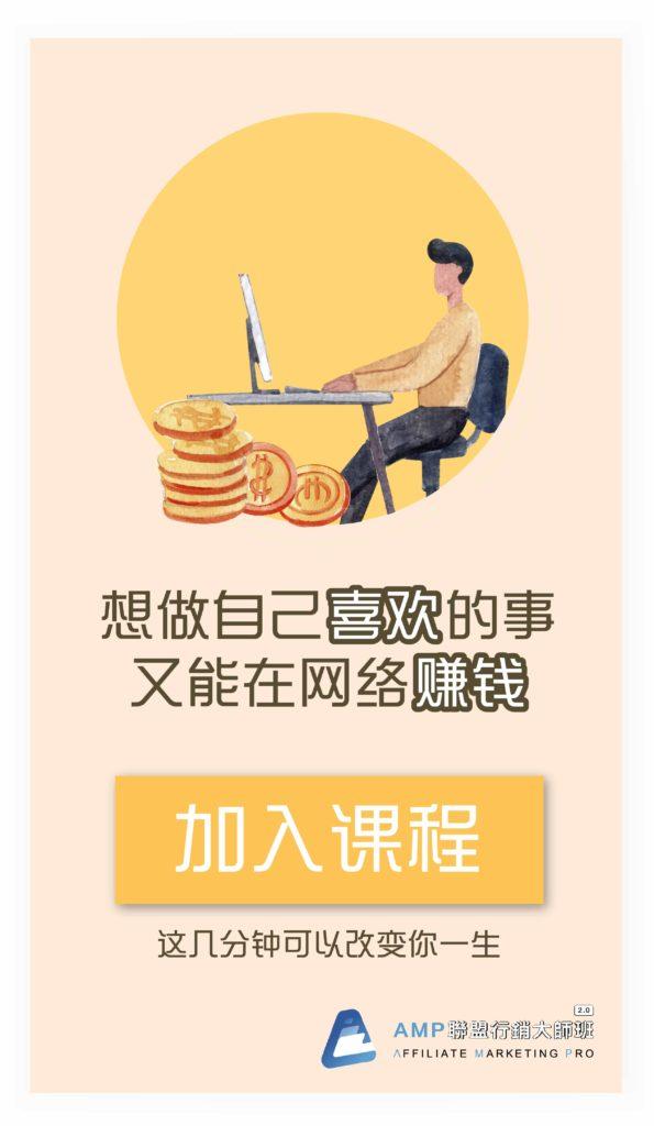 网上赚钱联盟行销