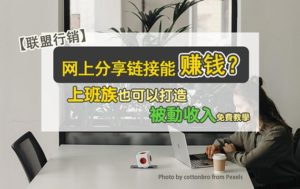 Malaysia Affiliate Marketing online income