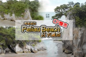 Miri attraction Peliau Beach