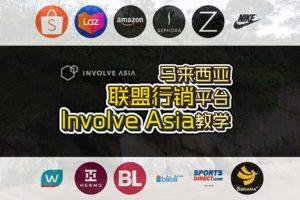 联盟行销Involve asia