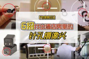 how to find hidden camera in hotel room