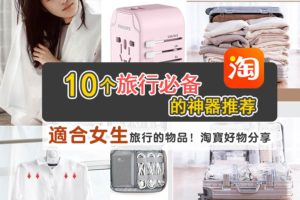 Taobao travel product for girl
