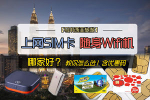 malaysia travel sim card wifi