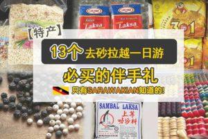 sarawak product to buy
