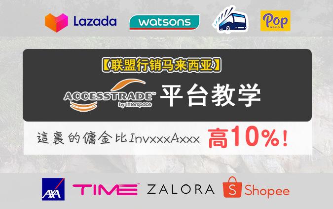 马来西亚联盟行销平台accesstrade