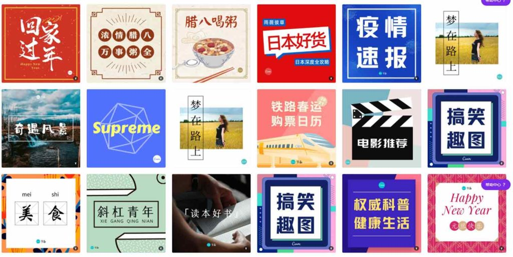 Canva Chinese template