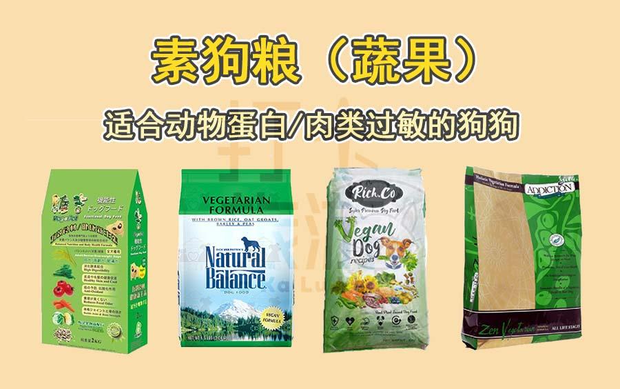 素狗粮Vege dog food