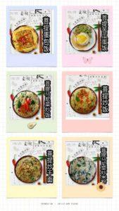 菩提素食菜单