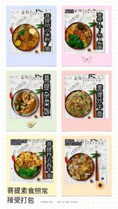 菩提素食menu