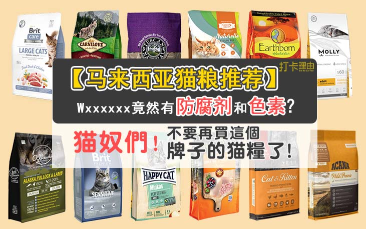 Top Cat dry food in malaysia