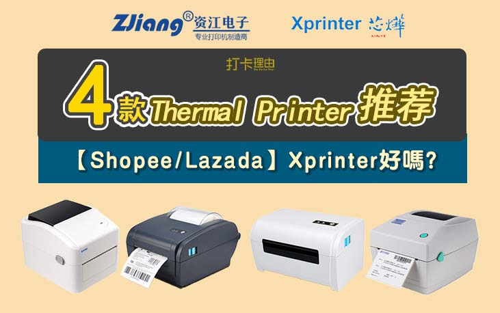 top-4-thermal-printer-brand in-malaysia