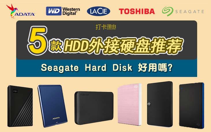 top 7-HDD hard-disk-brand-in-malaysia